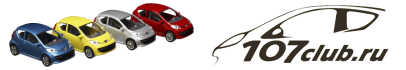 Форум автоклуба Peugeot 107 + Toyota Aygo + Citroen C1