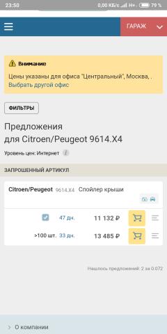 Screenshot_2018-10-10-23-50-01-654_com.opera.browser.png