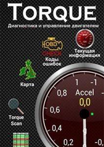 torque-212x300.jpg