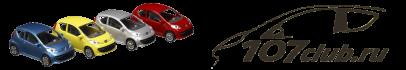 Форум автоклуба Peugeot 107+Toyota Aygo+Citroen C1